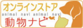 オンライン動物ナビ
